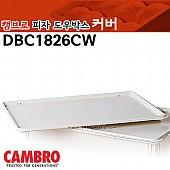 [캠브로] 피자도우박스 커버 DBC1826CW
